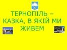 Слайд-шоу про Тернопіль